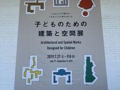 遺跡から車で少し移動して、青森県立美術館へ。 この中でランチを食べました。