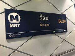 NaNa駅からBTSに乗って乗り換えしてMRTのシット・ロム駅へ