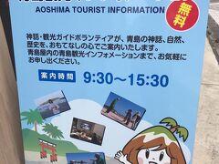 道路を渡ると大きなお土産屋さんがあり、無料でボランティアガイドさんが青島を案内してくれるとか。  中に入ると私だけだったのでマンツーで案内していただきました。