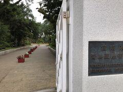 シンガポールの植物園と提携している植物園。  時間がないので今回は見送ります。