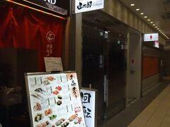 """午後に所用を済ませて、さて夕食。 とりあえず東京駅へ帰って来た。  昼がお肉だったから魚が食べたいね・・・と、 東京駅一番街地下1階の グルメ回転ずし """"函太郎""""  行った時(19時半くらい)には5組くらい並んでいたけど、 わりとすぐに入店できました。"""