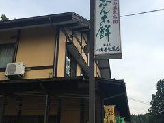小島屋製菓店