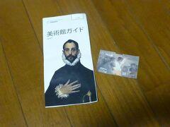 プラド美術館の日本語パンフレットとチケット
