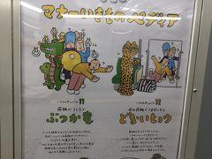岡山駅にもどったら、新種の動物を発見!?