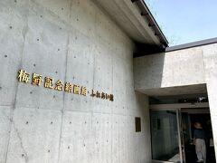 「梅野記念絵画館・ふれあい館」に入った。 開館時間は、9:30~17:00。 通常は月曜日が休館日だが、祝日だったので開館していた。
