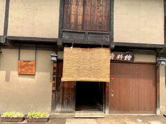 「海野宿歴史民俗資料館」。 入館料は200円。 旅籠屋と、裏に養蚕農家の建物があった。