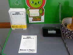 JR長野駅で観光記念スタンプ。善光寺と北陸新幹線のイラストです。