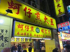 蚵仔煎大王は夜市の民生西路寄りにある路面店で、黄色に赤い文字の大きな看板が目印です。こちらも牡蠣オムレツの有名店です。蚵仔煎は小ぶりの牡蠣がたっぷりと入っており、価格もリーズナブルのようです。  住所:台北市大同區寧夏路56號 営業時間:16時00分~26時00分 定休日:不定休