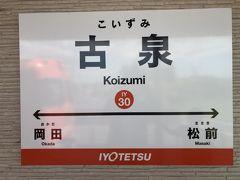 というわけで、坊っちゃん列車ミュージアムのある伊予鉄道の松山市駅から、郊外電車郡中線で古泉駅へ移動。