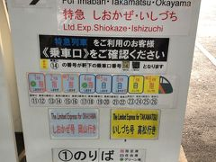 松山総合公園のある大峰ヶ台の山頂にて台風10号の動向を確認し、大急ぎでJR松山駅へ戻りました。
