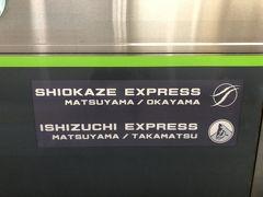 デジタルなヘッドマークは、松山~岡山間のしおかぜが瀬戸内海を渡る潮風、松山~高松間のいしづちが四国最高峰の石鎚山をモチーフにしたもの。  今回は松山発のいしづち30号に乗車しました。 と言っても、宇多津駅まではしおかぜ30号と連結していますが…