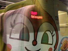 途中の石鎚山駅にて、ドキンちゃんがお見送り。  また来るけんね~