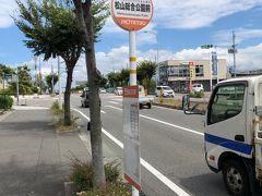 おはようございます。  この日は道後温泉駅から路面電車でJR松山駅前まで移動し、そこから路線バスで松山総合公園へ。 なぜって? それは…