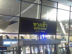プーケット国際空港入り口です。流石に渋滞らしい渋滞はほとんどなく30分位で到着しました。