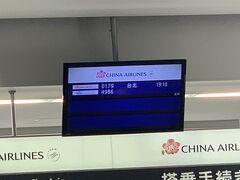 有難い事に、高松空港までいつも夫が送ってくれます。  我が家を16:30くらいに出ました。  チャイナエアラインは19:10、定刻に出発です。