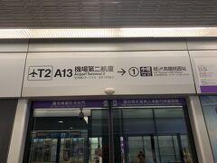更にラッキーなことに、スーツケースも早く出てきました。  5月は出てくるのをずいぶん待ちました。  21:43、お陰で空港第2ターミナル駅から早く高鐵桃園駅へ移動できました。