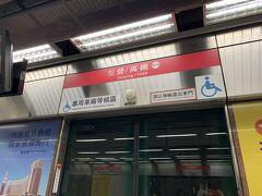 0:02、MRT左営駅に移動して、約10分でホテルのある高雄駅へと。