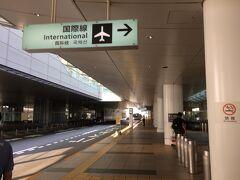 国際線ターミナルには約40分遅れの午前9時10分着