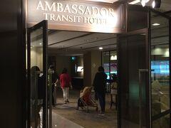 T3内にあるアンバサダーホテル到着(現地時間18時20分)。