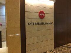 深夜12時ホテルをチェックアウト、搭乗口を確認後プライオリティパスが使えるSATSラウンジへ