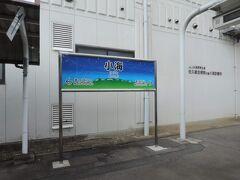小海線の名前の元となり、小海線の主要駅である小海駅に到着。  小海駅のある長野県小海町は、大ヒットアニメ映画「君の名は。」「天気の子」で知られる新海誠監督の出身地です。