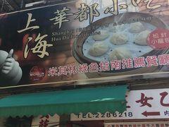 まずは小籠包が有名とされている、上海華都小吃へ。