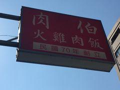 少し歩いて、今度は肉伯火鶏肉飯で、鶏肉飯を食べます。飲食店は一応、トリップアドバイザーなどでチェックしていました。 鶏肉飯は台湾中部の町、嘉義の名物ですね。