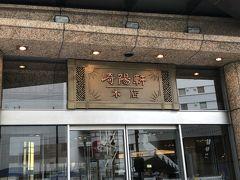 本店  地下1階「アリババ」に向かいます。