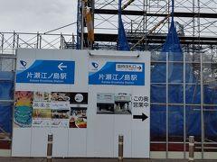 江の島駅は改築中