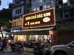 ハノイ大教会の近くにある 有名なブンチャーのお店 「DAC KIM」  ハノイに来たら行かなきゃね!