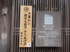 亀山市関町-3 宿場町・関宿 関まちなみ資料館      40/     8
