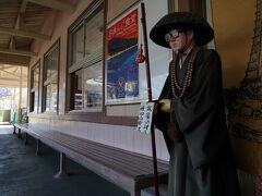 八代駅を出た列車は、10分余りで日奈久温泉駅に到着した。 ホームでは、眼鏡を掛けた怪しい人形がお出迎え。 怪しいと言っては失礼だが、実は、かの有名な漂泊の俳人種田山頭火その人である。 山頭火は、日奈久温泉を気に入り、三泊もしたそうだ。