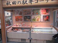 ニューデイズ 秋田中央口