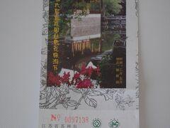 「蘇州 拙政園チケット(表)」