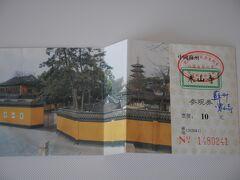 「蘇州 寒山寺チケット(表)」