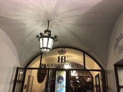 ハードロックカフェの目の前の店がホフブロイハウス