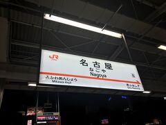 定刻通り三河安城駅を通過の車内放送があって、 21:36、定刻通りに名古屋駅到着 「住よし」のきしめんを食べたかったが、それ以上に食べたかったものがあったので、急ぎ足で改札へ