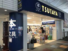 出国後、制限区域内のTSUTAYAで書籍を物色 ここのTSUTAYAはTポイントが付与されないが、免税になる