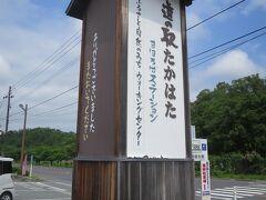 国道113号線を西へと走り山形県の道の駅たかはたに到着。  予報通り晴れています♪