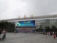 この旅、1番のメインです。上海駅からスタート