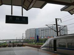あっという間の30分程度で「蘇州駅」に到着