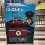 坊主&とーちゃん組は門司港駅そばの九州鉄道記念館へ。 昨日に続いて2軒目の鉄道博物館です。
