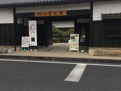 ランチのあと、ちょっと休憩で松江歴史館に。 展示スペースを見るには有料ですが、休憩しただけです。すみません。