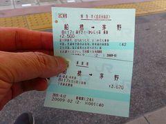 当日朝、船橋駅から千葉駅発の特急あずさの自由席で行こうとみどりの窓口で切符を買おうとしたら、あずさは新型車両に変わり、自由席が廃止されたとのこと。 それなら指定席を・・・って購入しようとしたら本日満席だって (^▽^;)