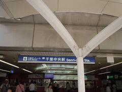いつも大阪では空港からモノレールで一旦蛍池に行く事が多いのですが、今回は初めて千里中央駅で下車。