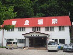 秘湯を守る会の宿、芽登温泉ホテル。 ロケーションがまずとっても秘湯。 http://metouonsen.jp/