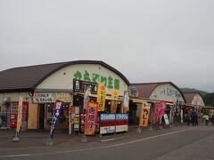 道の駅おんねゆ温泉に戻って来ました。(塩別つるつる温泉の近所) 昔ながらの観光地によくあるお土産屋さんや食堂が7、8軒並んでいます。