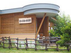 目的地はここでした。 北の大地の水族館 (山の水族館)。 入場料は1人670円。