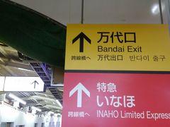 新幹線で新潟駅に到着。万代口改札に向かいます。
