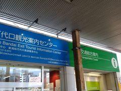改札を出て、観光案内センターに直行。 レンタサイクルの場所を教えていただきました。